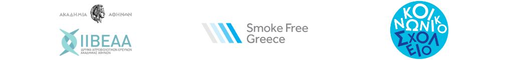 Smoke Free Greece