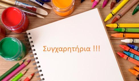 Αποτελέσματα 3ου Πανελλήνιου Μαθητικού Διαγωνισμού