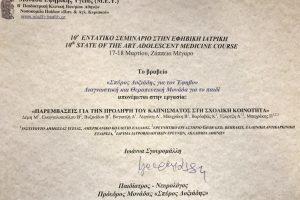 """Βραβείο """"Σπύρος Δοξιάδης για τον έφηβο"""" Διαγνωστική και Θεραπευτική Μονάδα για το παιδί"""