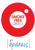 SMOKE-FREE-GREECE-DRASEIS-1