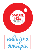 SMOKE-FREE-GREECE-STUDENT-SEMINARS