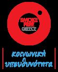SMOKE-FREE-GREECE-SOCIAL