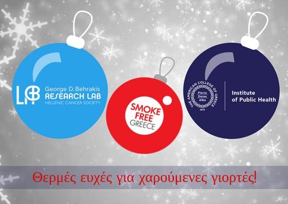 Η ομάδα του Smokefreegreece σας εύχεται Καλά Χριστούγεννα!