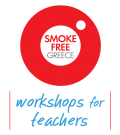 SMOKE-FREE-GREECE-SEMINARS-EN