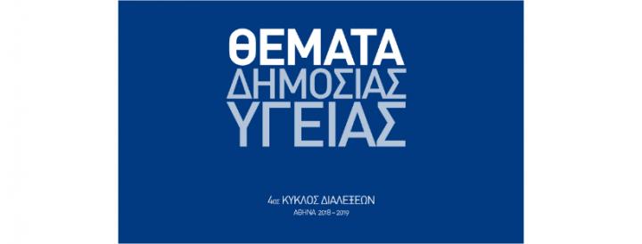 Δ΄Κύκλος Διαλέξεων με Θέματα Δημόσιας Υγείας_Ινστιτούτο Δημόσιας Υγείας, ACG