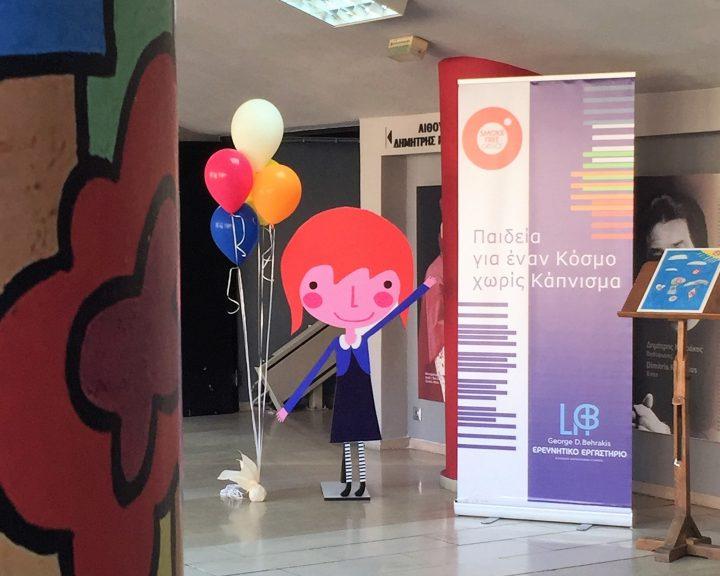 Το 9ο Πανελλήνιο Μαθητικό Συνέδριο «Παιδεία για έναν Κόσμο Χωρίς Κάπνισμα» στην πόλη των Τρικάλων