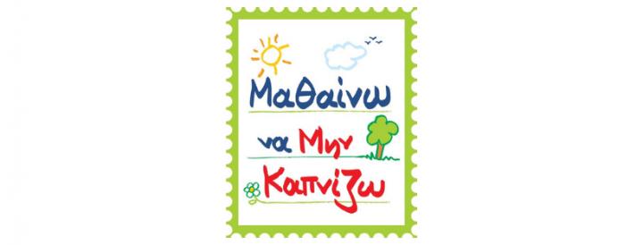 Τα Ελληνικά Ταχυδρομεία παρουσιάζουν την κυκλοφορία του ανανεωμένου γραμματοσήμου «Μαθαίνω να μην Καπνίζω»!