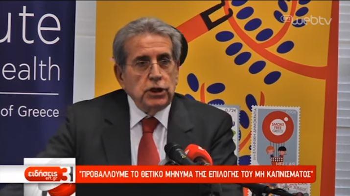 Παρουσίαση Γραμματοσήμων SmokefreeGreece_(ΕΡΤ-13.4.2019)