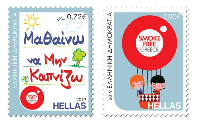 Children and Stamps_The Hellenic Post supports the initiative SMOKEFREEGREECE