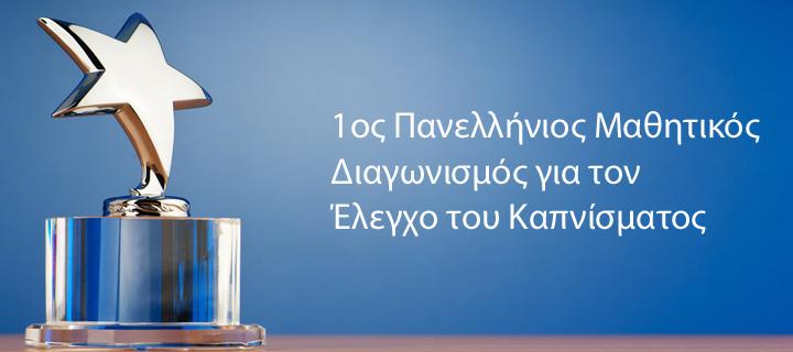 Βραβεύσεις για τον 1ο Πανελλήνιο Μαθητικό Διαγωνισμό για τον Έλεγχο του Καπνίσματος