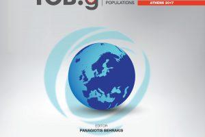 Ευρωπαϊκές Κατευθυντήριες Οδηγίες για τη Διακοπή του Καπνίσματος