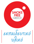 SMOKE-FREE-GREECE-BOOKS