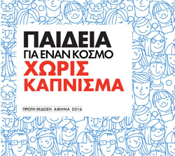 SMOKE-FREE-GREECE-COVER-BOOK