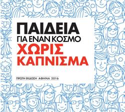 SMOKE-FREE-GREECE-COVER-BOOK