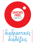 SMOKE-FREE-GREECE-INTERACTIVE