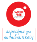 SMOKE-FREE-GREECE-SEMINARS