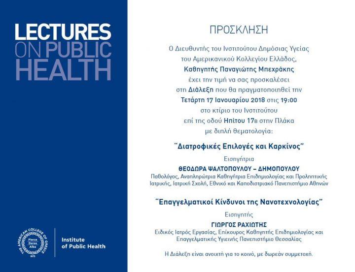 4η Διάλεξη του Γ' Κύκλου, Ινστιτούτο Δημόσιας Υγείας, ACG – Τετάρτη 17.1.2018