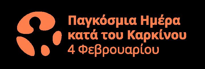 Παγκόσμια Ημέρα κατά του Καρκίνου 2019_Πρόταση για εφαρμογή του αντικαπνιστικού νόμου στην Ελλάδα