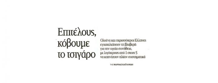 Οι Έλληνες και το τσιγάρο (Τα Νέα – 16.10.2019)