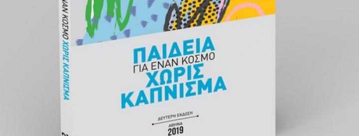 Παρουσίαση νέας έκδοσης βιβλίου «Παιδεία για έναν Κόσμο χωρίς Κάπνισμα»_15.1.2020