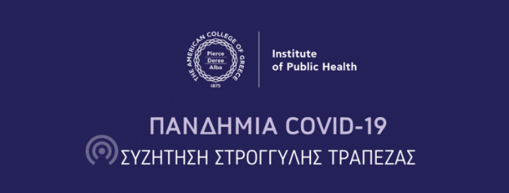Ινστιτούτο Δημόσιας Υγείας, ACG: Διαδικτυακή Συζήτηση Στρογγύλης Τράπεζας – Πανδημία COVID-19