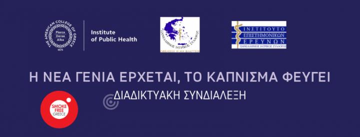 Διαδικτυακή Συνδιάλεξη για την Παγκόσμια Ημέρα κατά του Καπνίσματος_27.5.2020