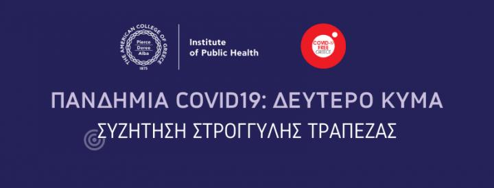 Εναρκτήρια Εκδήλωση ΣΤ' Κύκλου Διαλέξεων_Πανδημία COVID-19_Ινστιτούτο Δημόσιας Υγείας ACG