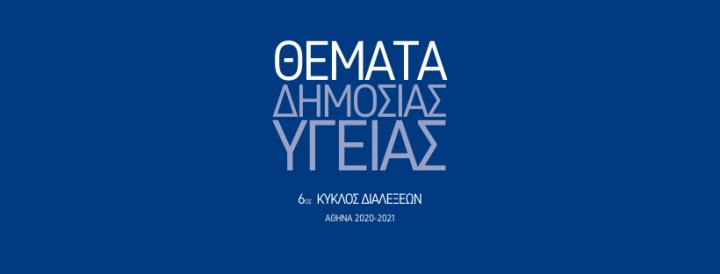 ΣΤ' Κύκλος Διαλέξεων με Θέματα Δημόσιας Υγείας – Ινστιτούτο Δημόσιας Υγείας, Αμερικανικό Κολλέγιο Ελλάδος