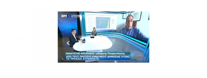 """""""Ο Έλληνας θεωρεί ότι τα τροχαία ατυχήματα είναι το πρώτο πρόβλημα Δημόσιας Υγείας"""" (ΕΡΤ1 – 19.10.2020)"""