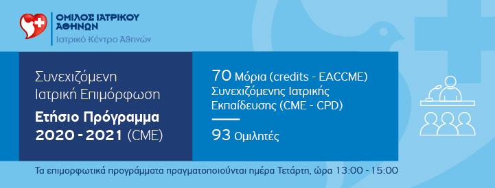 Ετήσια διαδικτυακά επιμορφωτικά σεμινάρια από το Ιατρικό Κέντρο Αθηνών και το Ιατρικό Διαβαλκανικό Θεσσαλονίκης