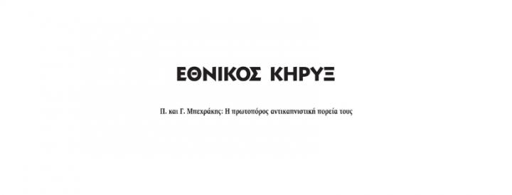 Ο Εθνικός Κήρυξ των ΗΠΑ για την αντικαπνιστική εκστρατεία στην Ελλάδα