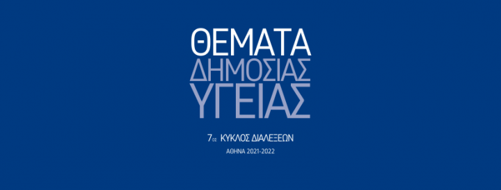 7ος Κύκλος Διαλέξεων με Θέματα Δημόσιας Υγείας – Ινστιτούτο Δημόσιας Υγείας, Αμερικανικό Κολλέγιο Ελλάδος
